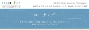 CTIジャパンのCo-Activeコーチング