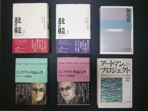 ケン・ウィルバー関連の書籍6冊です