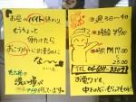 夕方から、梅田のお店を手伝ってくれる洗い場さん募集です!!