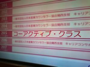 大阪でコーアクティブクラスが初開催!