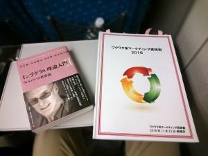 帰りの新幹線は「インテグラル理論入門Ⅱ」と「ワクワク系マーケティング実践術」がお供です