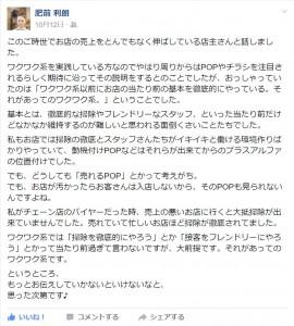 掃除についての肥前さんのフェイスブック記事