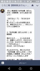 LINE@でのメルマガ配信