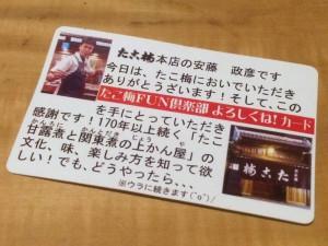 道頓堀 たこ梅 本店 安藤さんの「よろしくね!カード」です