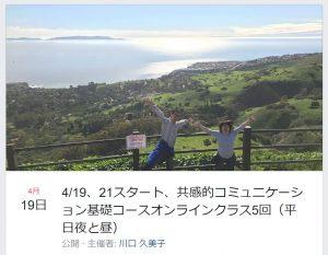 川口久美子さんの基礎コースオンラインクラスのキャプチャ画像