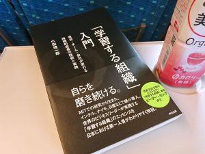 「学習する組織」入門、新幹線で読んでます!