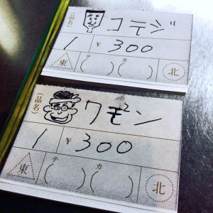 わ組・も組バッヂは、1個300円で売ってます