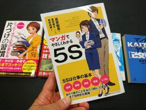 マンガでやさしくわかる5S(高原昭男 著)