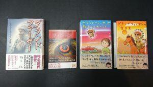 トム・ブラウン・ジュニアの著書4冊です