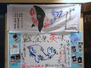 鯨御朱印帖(鯨料理スタンプラリー)コンプリートのプレゼント 特製 鯨手ぬぐい