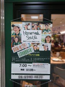 履歴書不要、採用祝い金1万円の店頭求人募集