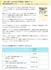 横田英毅特別セミナー(ネッツトヨタ南国に学ぶ「人が育つ」マネジメント)