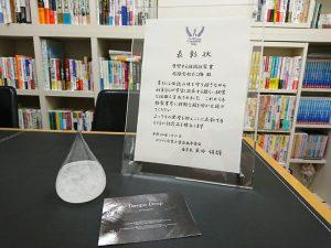 第4回ホワイト企業大賞の特別賞「学習する組織経営賞」の賞状と副賞のテンポドロップ