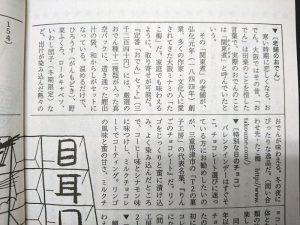 たこ梅 関東煮(かんとだき/おでん)の通販が載ってます