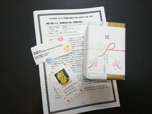 ワクワク系マーケティング実践会「社長のアカデミー賞」ノミネート