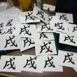 「戌」の字をひたすら書いています