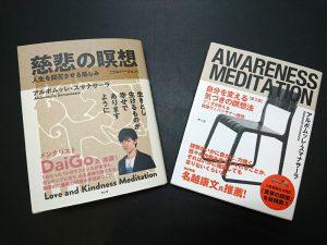 「慈悲の瞑想」「自分を変える気づきの瞑想法」(アルボムッレ・スマサナーラ 著)