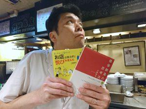 ワクワク系マーケティングの本をもつ安藤店長