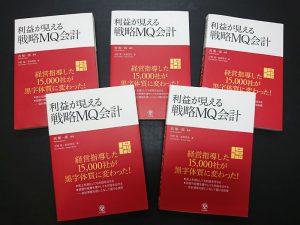 利益が見える戦略MQ会計(西順一郎 監修,宇野寛・米津晋次 著)