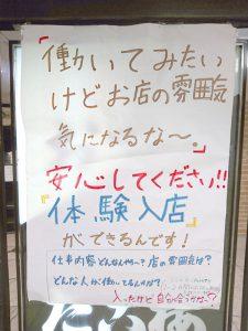 「体験入店」をお知らせする店頭の貼り紙