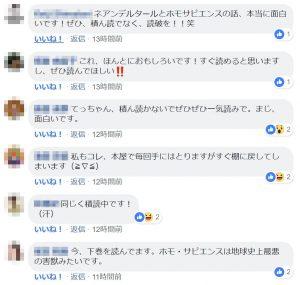 フェイスブックのコメントです