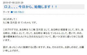 2010年7月8日の初ブログ記事
