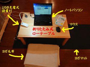 折りたたみ式ローテーブルの移動式書斎