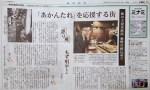 産経新聞「語り場 もず唱平さん」に道頓堀 たこ梅本店が載ってます!
