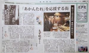 産経新聞2018年9月13日朝刊「語り場 もず唱平さん」の記事