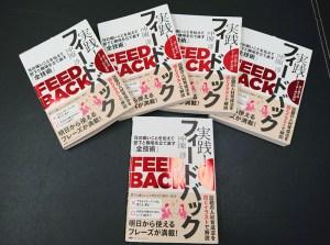 「はじめてのリーダーのための 実践!フィードバック」を追加で4冊購入して5冊になりました