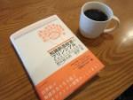 「知識創造経営のプリンシプル」(野中郁次郎・今野登 著)は、すごく面白い!!