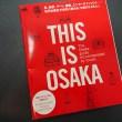 「THIS IS OSAKA」日英大阪ガイドブック