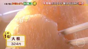 大根の関東煮(かんとだき/おでん)