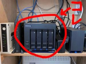 新しく入れ替えNAS(Network Attached Storage)