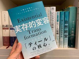 「実存的変容」もたこ梅文庫に並べます