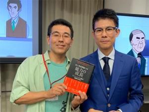 成人発達理論の研究者 加藤洋平さんと