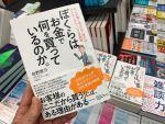 「ぼくらはお金で何を買っているのか。」(松野恵介 著)が届きました!