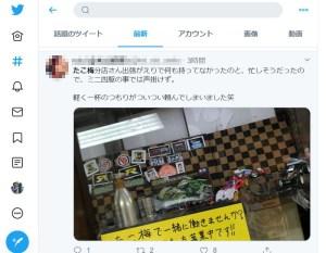 たこ梅分店へのミニ4駆ファンの方のツイート