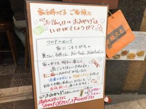 関東煮(かんとだき/おでん)お土産のお知らせ看板(北店)