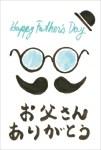 おでん通販にいれる「父の日」のカードを描きました