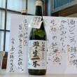 期間限定!兵庫県産山田錦100%純米酒『灘の生一本』はじめます