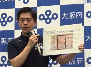 休業要請を発表する吉村大阪府知事