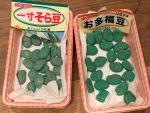 10月の山添村野菜部 後編~そら豆、お多福豆を育てるぞ!~