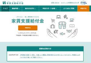 家賃支援給付金サイト
