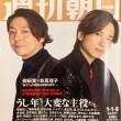 週刊朝日2021年1月1-8日合併号