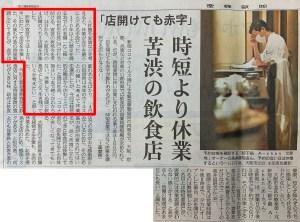 産経新聞 2021年1月16日 朝刊「時短より休業 苦渋の飲食店」