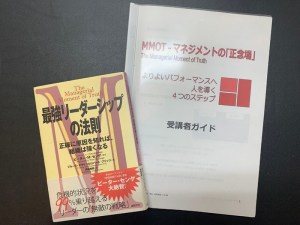 The Managerial Moment of Truth の書籍と講座テキスト