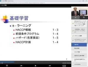HACCPコーディネーターコース e-ラーニング基礎学習テキスト、CODEX 食品衛生基本テキスト