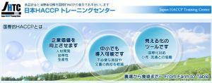 日本HACCPトレーニングセンター
