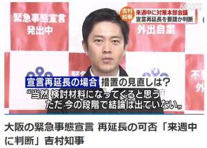 緊急事態宣言延長について語る吉村大阪府知事